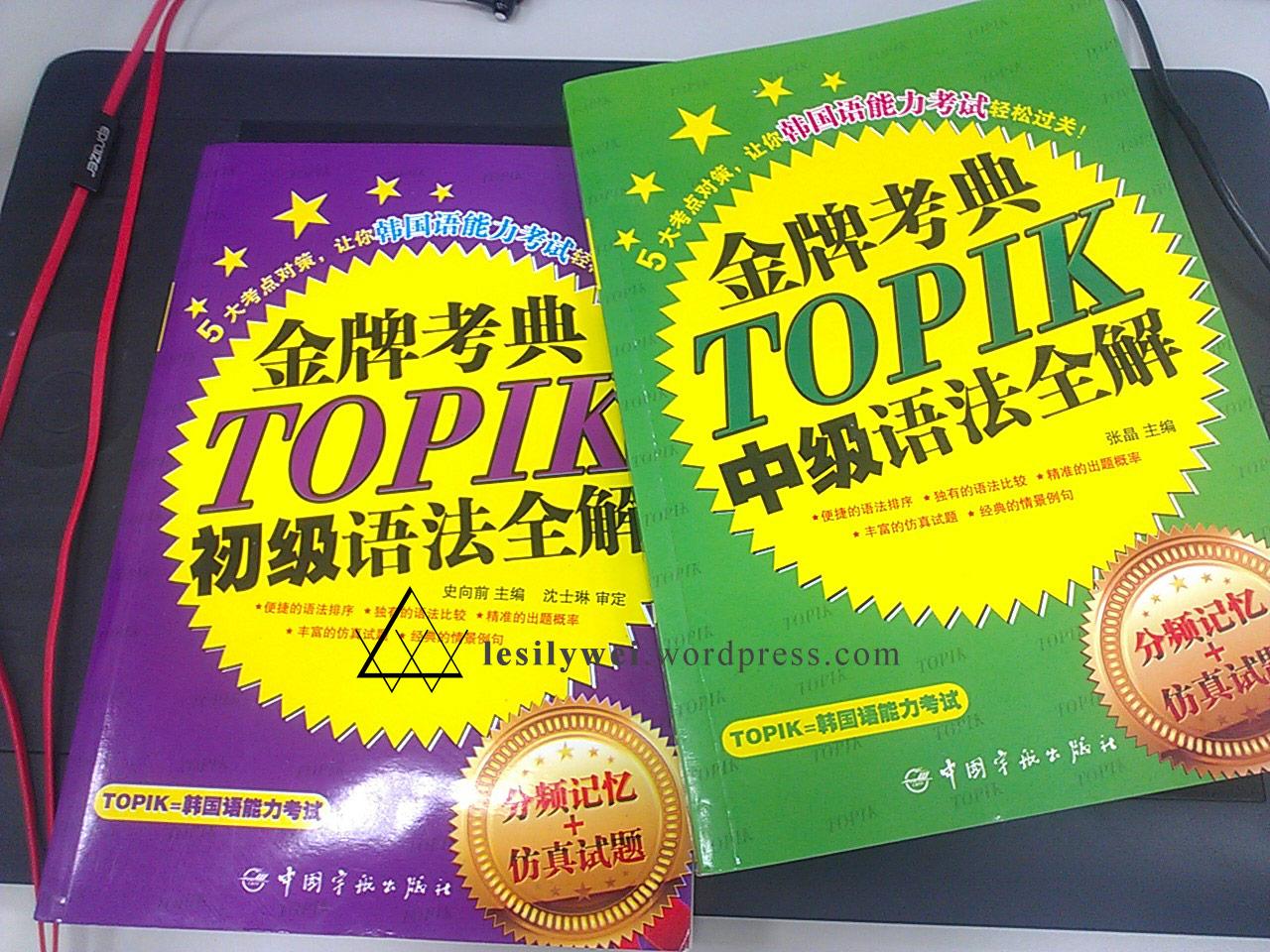 Read more about the article 韓國 首爾 打工度假去~韓文學習方法