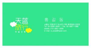 天藍旅行社 | 하늘여행 | Sky Group 名片設計