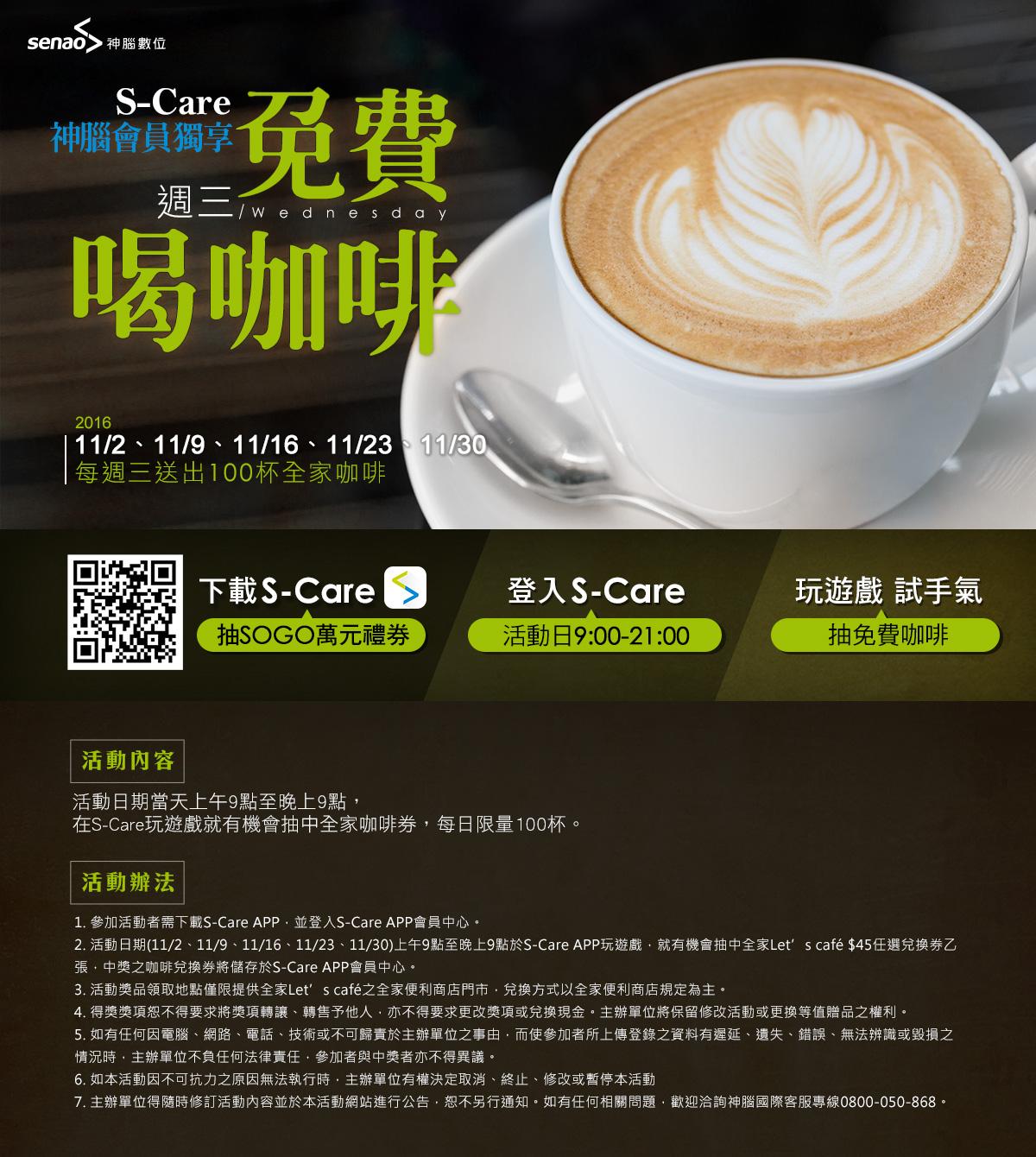 coffee_event3