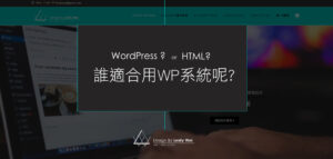 Read more about the article 做網站前必看-WordPress適合誰?HTML客製化適合誰?做網站怎麼選?