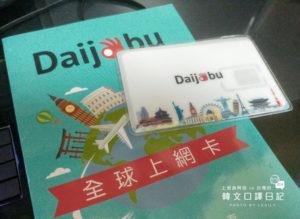 韓國 首爾 打工度假去~出發!! 手機 EGsim卡 & 韓國網站會員加入認證