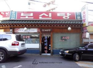 韓國生活-文化衝擊….보신탕