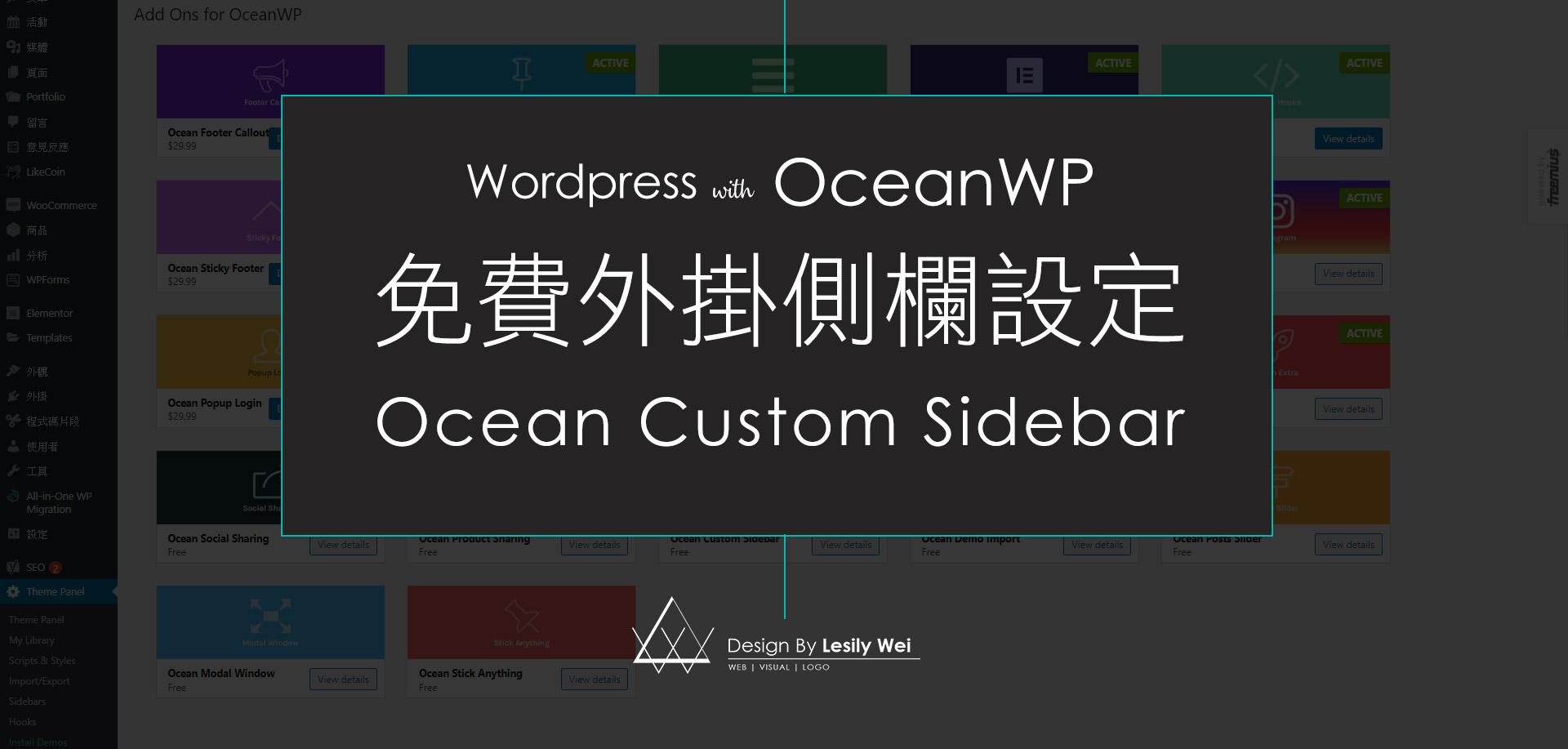 Read more about the article WordPress佈景主題 OceanWP 側欄sidebar免費外掛 設定教學