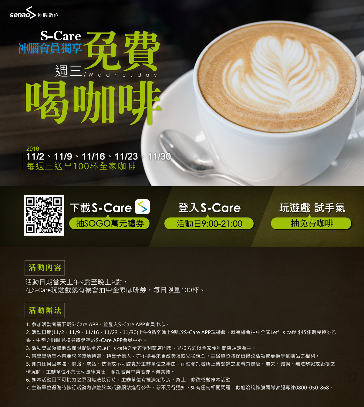 coffee_event3