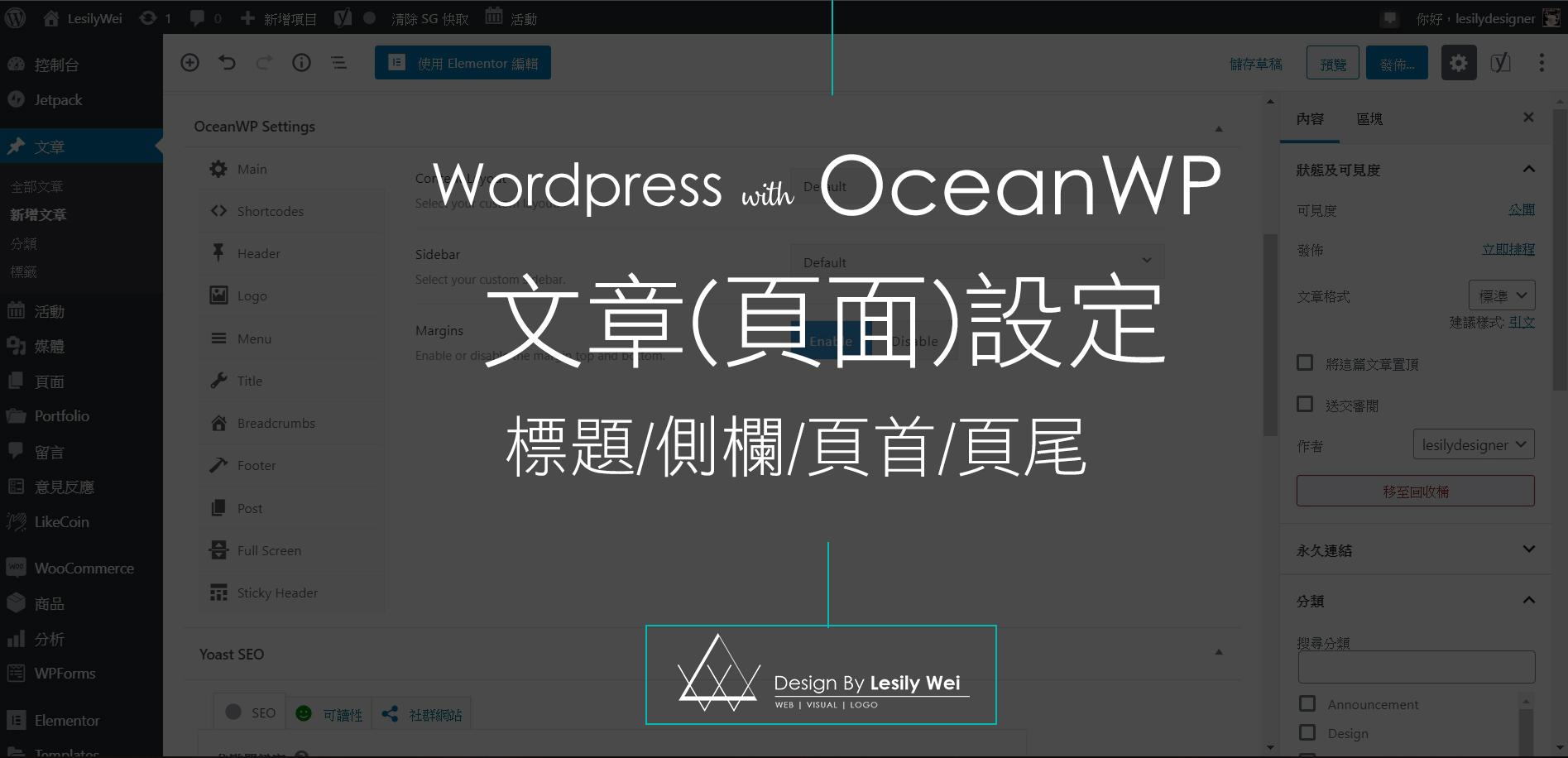 設計師推薦WordPress佈景主題 OceanWP 如何顯示隱藏頁面標題