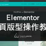 WordPress新手必學 | 設計師愛用網頁特效!如何用Elementor單頁版型做漂亮的動態網頁 操作圖解