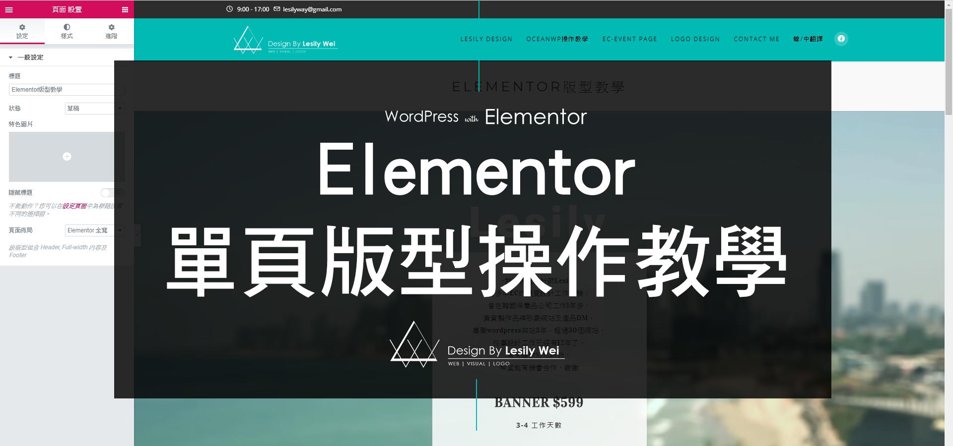 Read more about the article WordPress新手必學 | 設計師愛用網頁特效!如何用Elementor單頁版型做漂亮的動態網頁 操作圖解