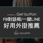 "WordPress教學 外掛推薦GetButton | 如何在網站加入""FB對話框""與""一鍵加入LINE""增加互動"